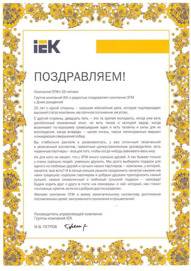 Поздравления юбилею корпорации